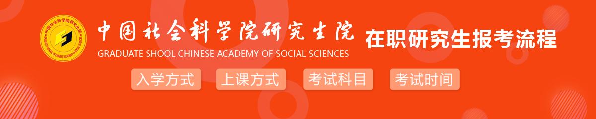 中国社会科学院研究生院在职研究生报考流程介绍