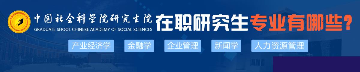 中国社会科学院研究生院在职研究生专业有哪些?