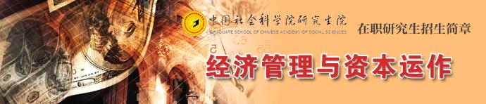 中国社会科学院研究生院产业经济学(经济管理与资本运作)在职研究生招生简章