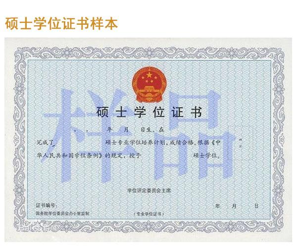 社科院在职研究生证书样本