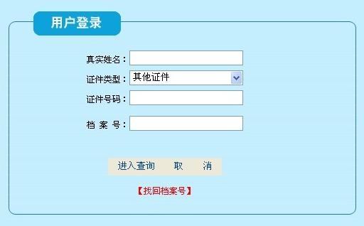 2016年社科院同等学力申硕成绩查询时间