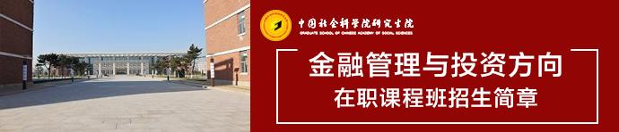 中国社会科学院研究生院金融学专业(金融管理与投资方向)在职课程班招生简章
