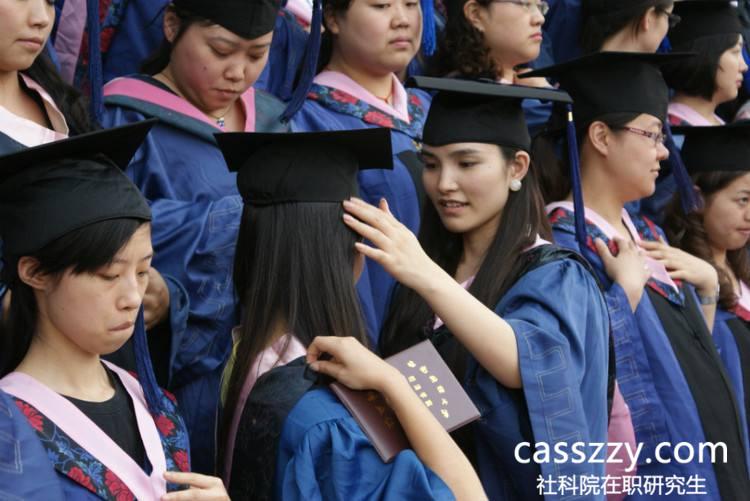 中国社会科学院在职研究生毕业有学历证书吗?