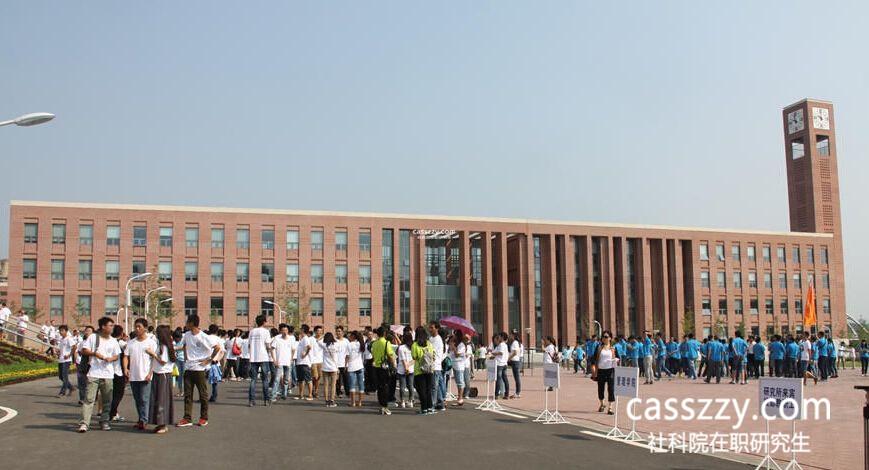 中国社会科学院在职研究生五月申硕流程