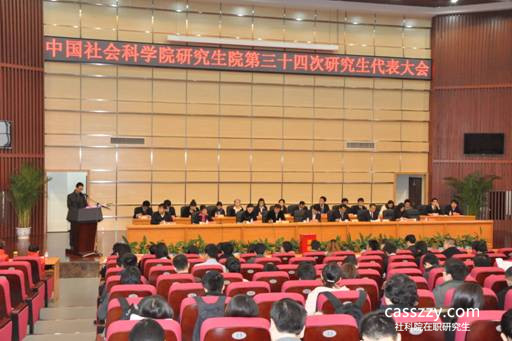中国社会科学院在职研究生招生有名额限制吗?