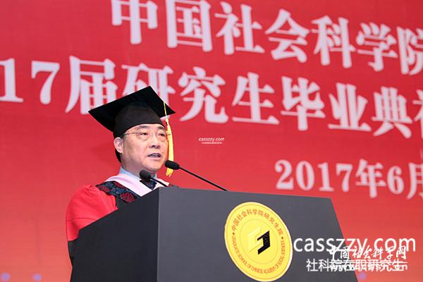 中国社会科学院在职研究生能申博吗?