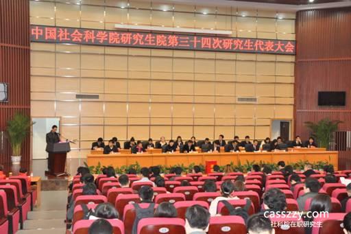 中国社会科学院在职研究生有几种招生形式?