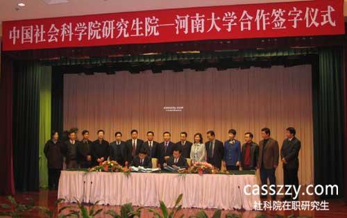 中国社会科学院在职研究生专业有什么?
