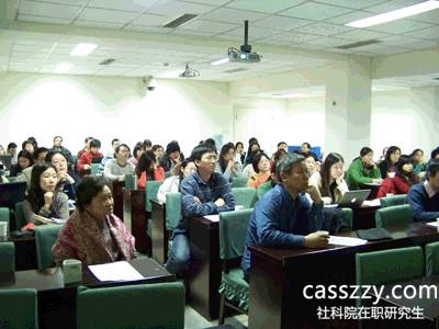 中国社会科学院在职研究生金融管理学招生介绍