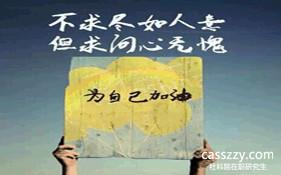 中国社会科学院在职研究生企业管理专业招生介绍